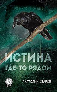 Анатолий Старов -Истина где-то рядом