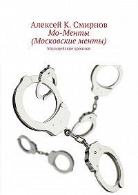 Алексей Смирнов - Мо-Менты (Московские менты)