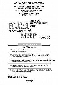 Юрий Игрицкий -Россия и современный мир № 3 / 2010