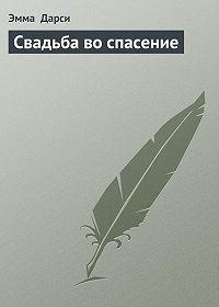 Эмма  Дарси -Свадьба во спасение
