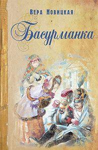 Вера Новицкая - Басурманка