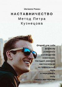 Роман Матвеев -Наставничество. Метод Петра Кузнецова
