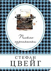 Стефан Цвейг -Письмо незнакомки (сборник)