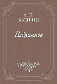 Александр Куприн - Лимонная корка