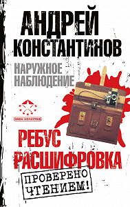 Игорь Шушарин -Наружное наблюдение: Ребус. Расшифровка (сборник)