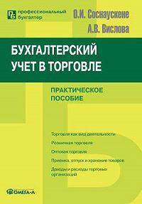 О. И. Соснаускене, Антонина Вислова - Бухгалтерский учет в торговле
