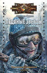 Михаил Сурин -Ледяные звезды