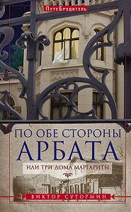 Виктор Сутормин - По обе стороны Арбата, или Три дома Маргариты