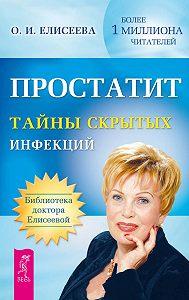 Ольга Елисеева -Простатит. Тайны скрытых инфекций