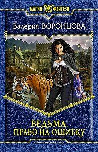 Валерия Воронцова -Ведьма. Право на ошибку