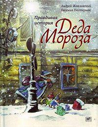 Андрей Жвалевский -Правдивая история Деда Мороза