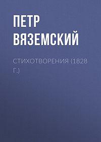 Петр Андреевич Вяземский -Стихотворения (1828 г.)