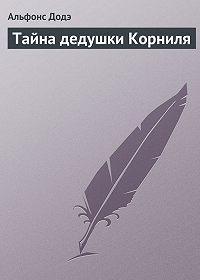 Альфонс Додэ - Тайна дедушки Корниля
