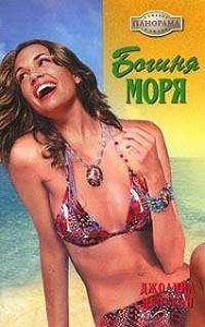 Джоанна Нельсон -Богиня моря