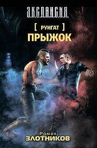 Роман Злотников -Руигат. Прыжок