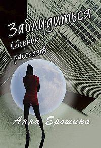 Анна Ерошина - Заблудиться