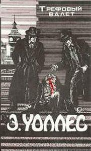 Эдгар Уоллес -Женщина-дьявол