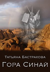 Татьяна Бастракова -Гора Синай