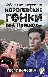 Георг Володин -Избранные скоростью: Королевские гонки под прицелом
