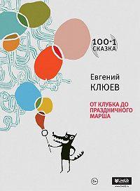 Евгений Васильевич Клюев - От Клубка до Праздничного марша (сборник)