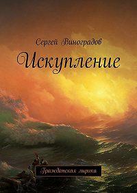 Сергей Виноградов -Искупление. Гражданская лирика