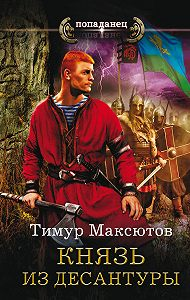Тимур Максютов -Князь из десантуры