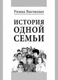 Римма Выговская -История одной семьи