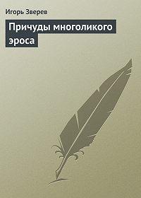 Игорь Зверев -Причуды многоликого эроса