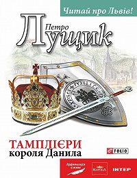 Петро Лущик -Тамплієри короля Данила