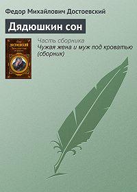 Федор Достоевский -Дядюшкин сон