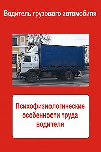 Илья Мельников -Грузовые автомобили. Психофизиологические особенности труда водителя