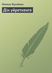 Мағжан Жұмабаев -Дін үйреткенге