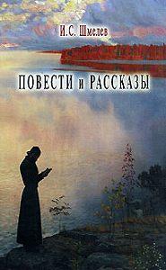 Иван Шмелев -Свет разума