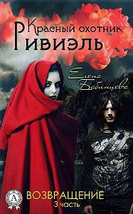 Елена Бабинцева -Красный охотник Ривиэль. Возвращение