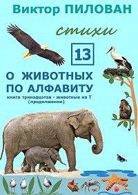 Виктор Пилован -Оживотных поалфавиту. Книга тринадцатая. Животные наТ (продолжение)