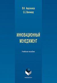 В. И. Аверченков -Инновационный менеджмент