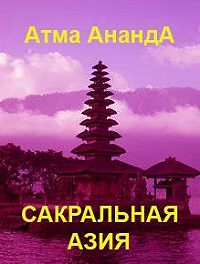 Атма Ананда - Сакральная Азия: традиции и сюжеты