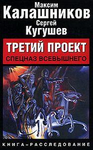 Максим Калашников - Третий проект. Спецназ Всевышнего