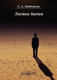 Гасан Бийболатов - Логика бытия