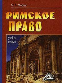 Михаил Морев -Римское право: Учебное пособие