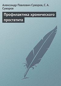 Александр Павлович Суворов -Профилактика хронического простатита