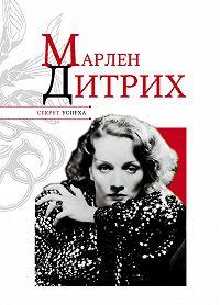 Николай Надеждин -Марлен Дитрих
