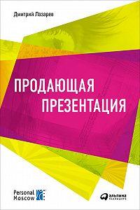 Дмитрий Лазарев -Продающая презентация