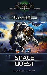 Михаил Михеев -Space Quest
