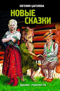 Евгения Цаголова -Новые сказки
