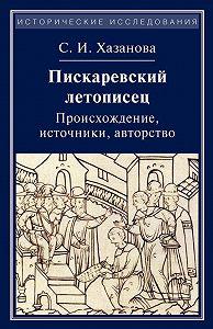 Софья Хазанова -Пискаревский летописец. Происхождение, источники, авторство