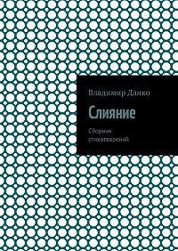 Владимир Данко -Слияние. Сборник стихотворений