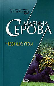 Марина Серова -Черные псы