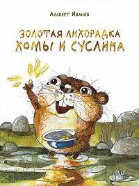Альберт Иванов - Золотая лихорадка Хомы и Суслика (сборник)