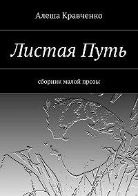 Алеша Кравченко -Листая Путь. Сборник малой прозы